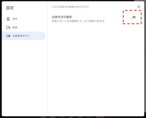無料で使える Google Meet(グーグルミート)の使い方24