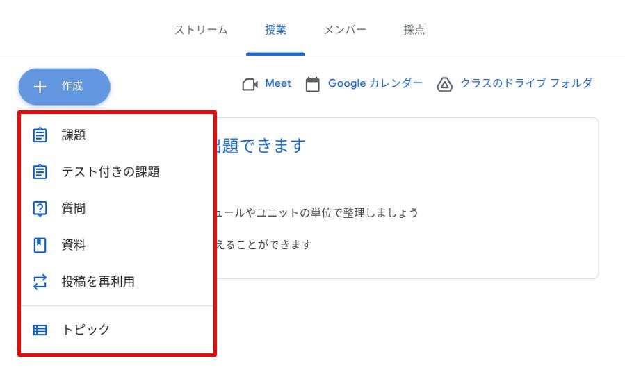 【ステップ図解】Google Classroom の授業の全貌01