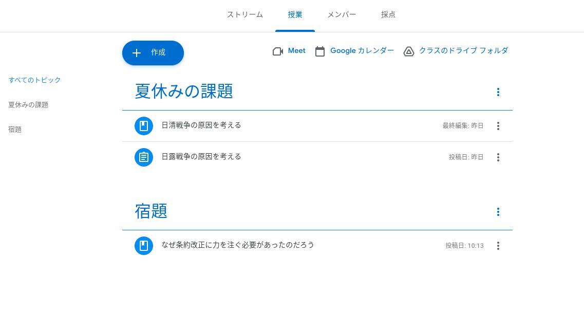 【ステップ図解】Google Classroom の授業の全貌06