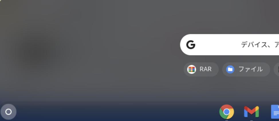 Chromebook を初期化(リセット)する手順を解説02
