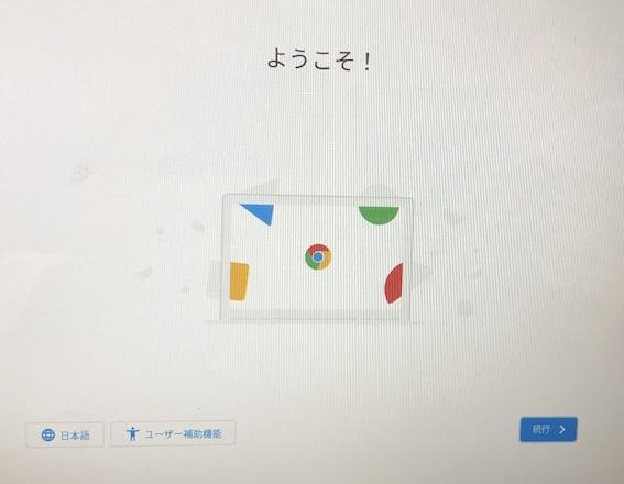 Chromebook を初期化(リセット)する手順を解説08