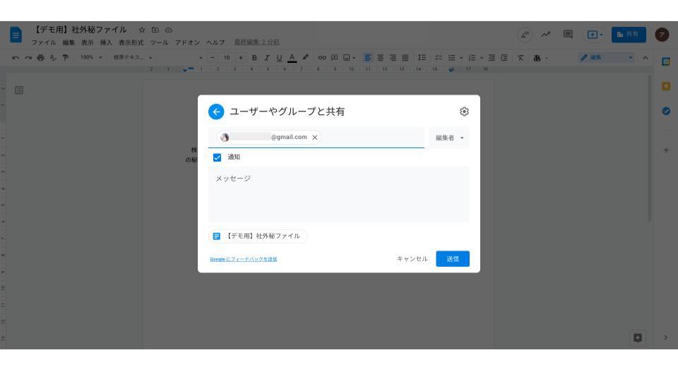 Googleドライブをセキュアに使うためのヒント-01