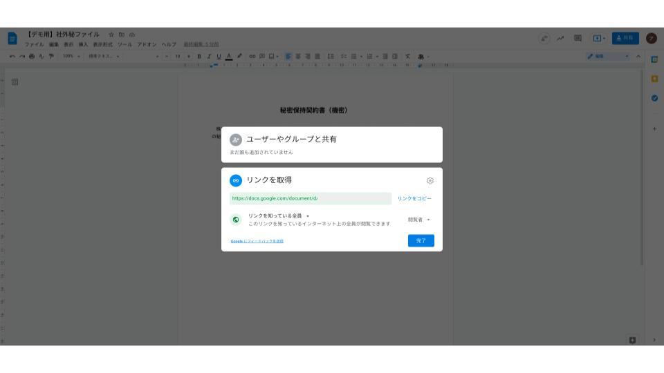 Googleドライブをセキュアに使うためのヒント-02