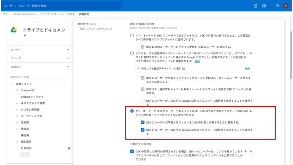 Googleドライブをセキュアに使うためのヒント-03