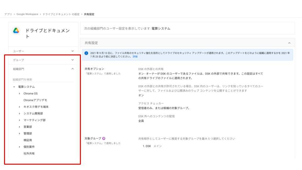 Googleドライブをセキュアに使うためのヒント-04