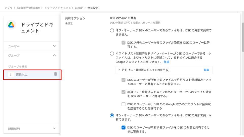 Googleドライブをセキュアに使うためのヒント-06