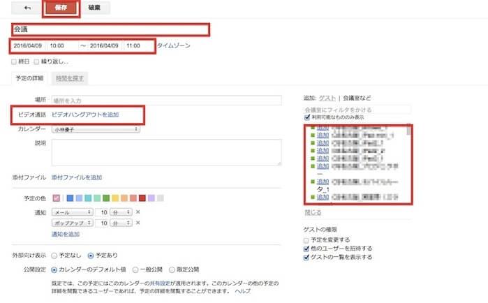 Google カレンダー 新規作成画面