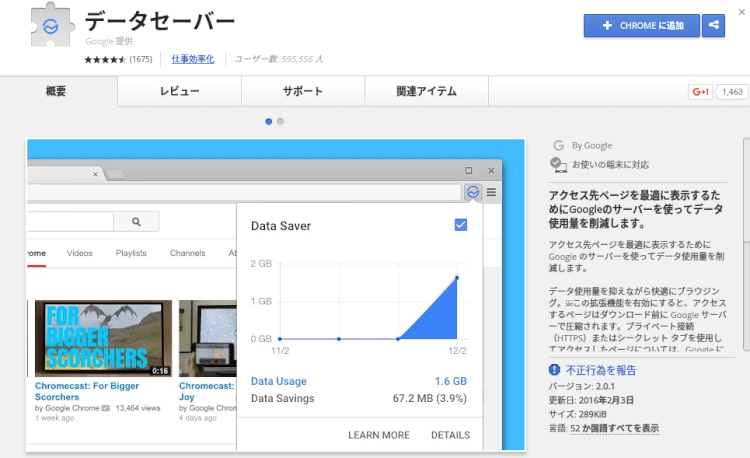 chromebook_20160208_01.png
