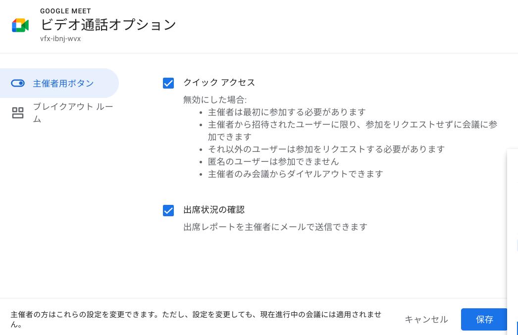 押さえておきたい Google Meet の便利な使い方【第3回】-03