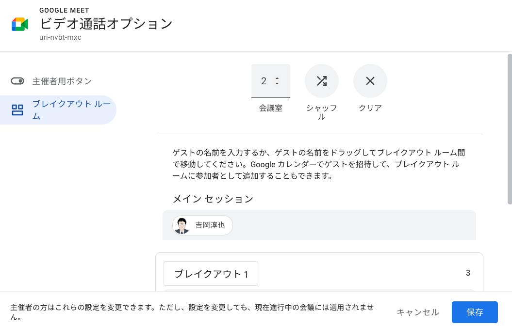押さえておきたい Google Meet の便利な使い方【第3回】-05