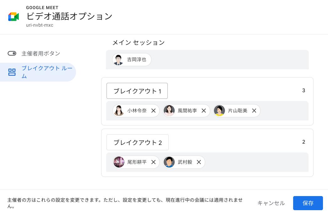 押さえておきたい Google Meet の便利な使い方【第3回】-06