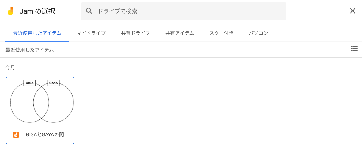 押さえておきたい Google Meet の便利な使い方【第2回】-7