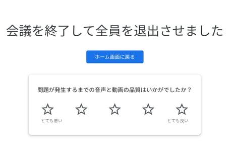 押さえておきたい Google Meet の便利な使い方【第2回】-9
