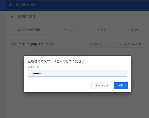 まずは、オペレーター証明書を Chromebook 端末に登録!