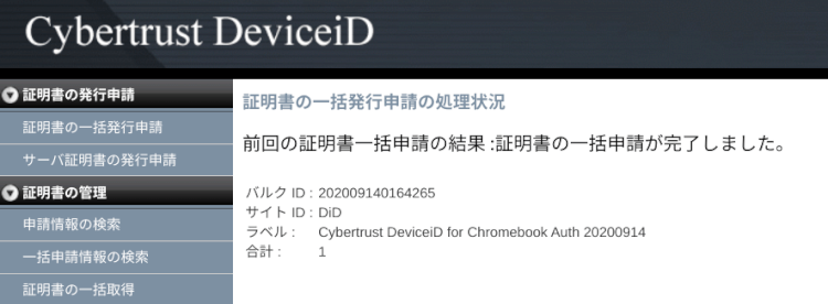 ユーザー端末向けの証明書を申請する!