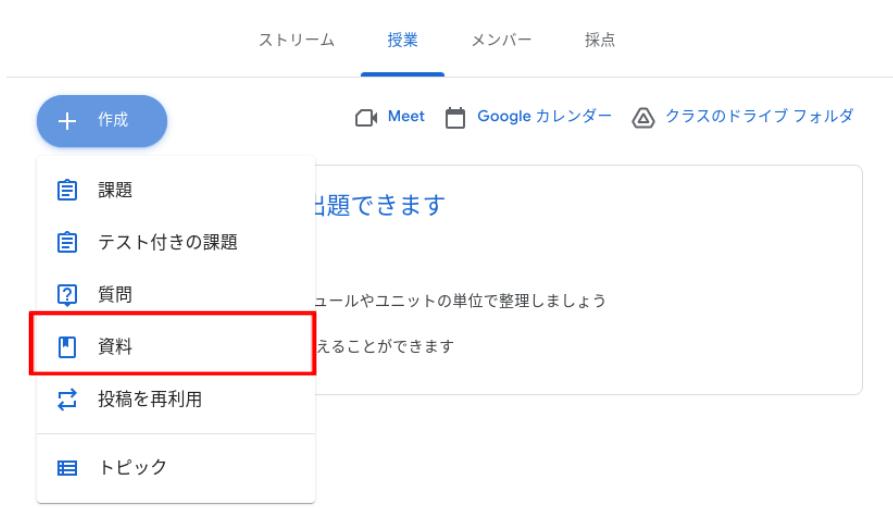 【ステップ図解】 Google Classroom で資料を配付する-1