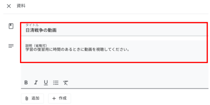 【ステップ図解】 Google Classroom で資料を配付する-2