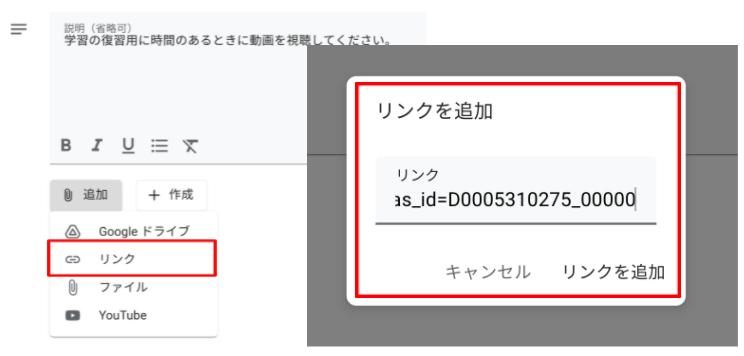 【ステップ図解】 Google Classroom で資料を配付する-3