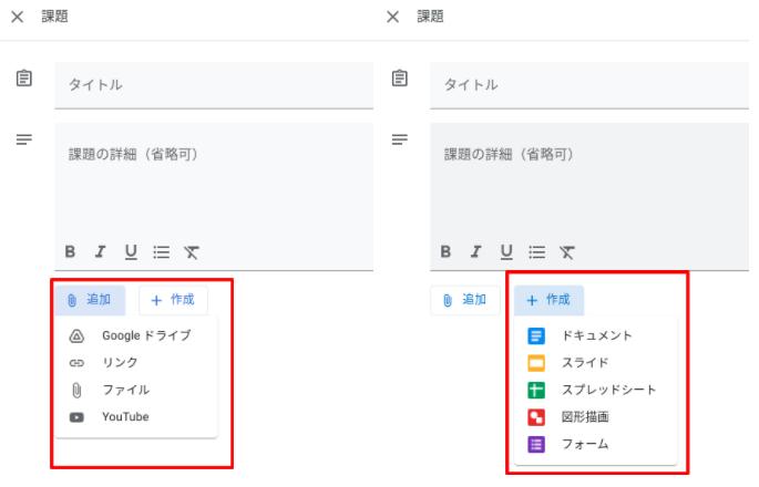 【ステップ図解】 Google Classroom で資料を配付する-4