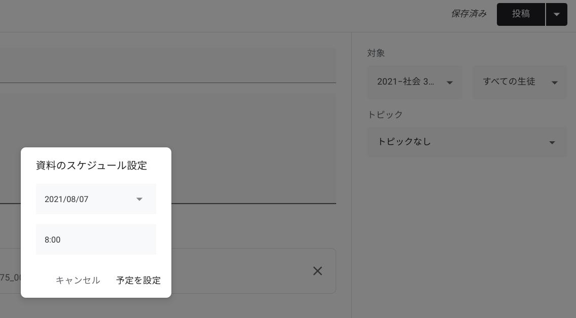 【ステップ図解】 Google Classroom で資料を配付する-7