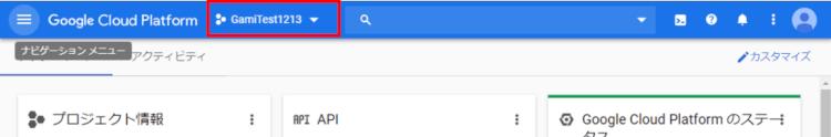 Google Cloud Search プロジェクト作成