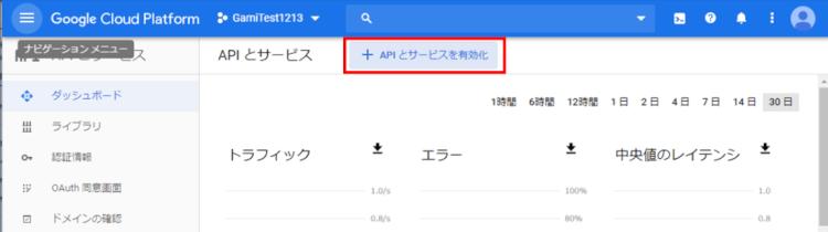 Google Cloud Search API有効化