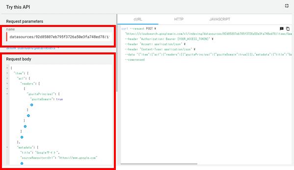 APIを利用しINDEXを登録