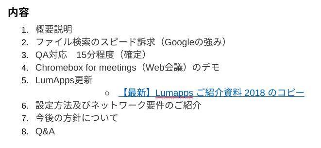 Google ドキュメント応用編機能をマスターして効率的に仕事をしよう