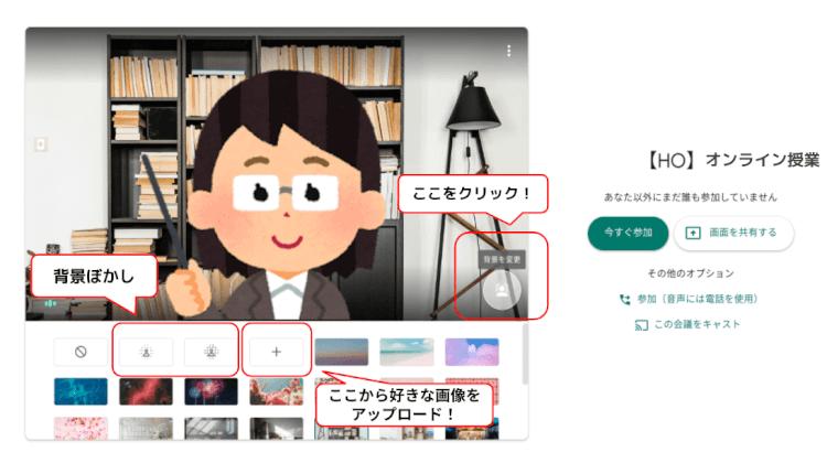 G Suite の Google Meet 新機能特集Part.1〜概要と使い方を解説します〜