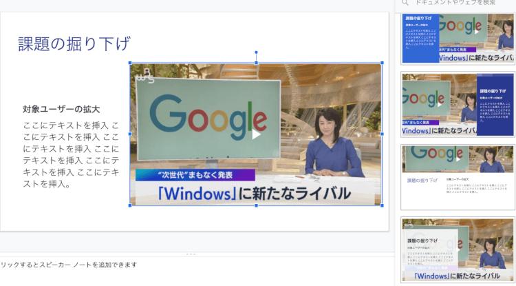 今から使える!Google スライド基礎から応用まで05