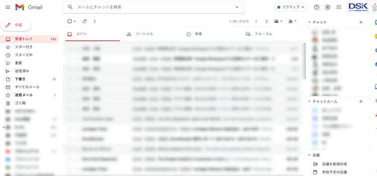 Google Chat の使い方〜初級編〜