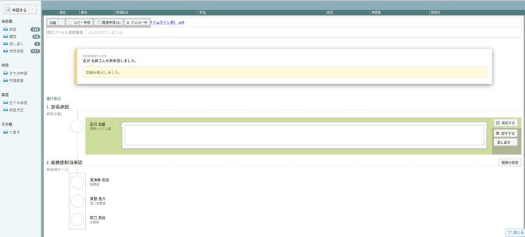 Googleサイトと rakumo ワークフローの使い方
