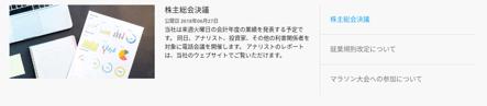 オススメ機能① ~コンテンツ一覧機能~ 4