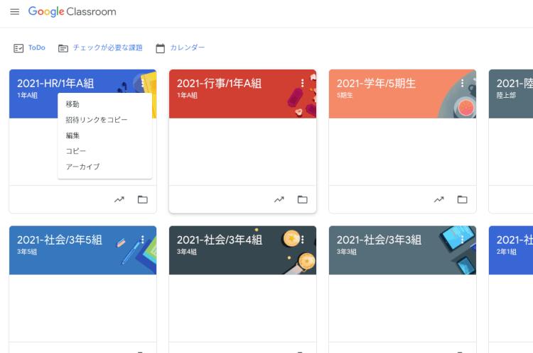 【ステップ図解】Google Classroom で作成したクラスを管理する06