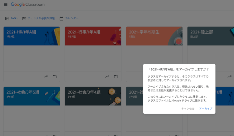 【ステップ図解】Google Classroom で作成したクラスを管理する07