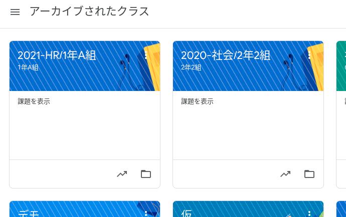 【ステップ図解】Google Classroom で作成したクラスを管理する08