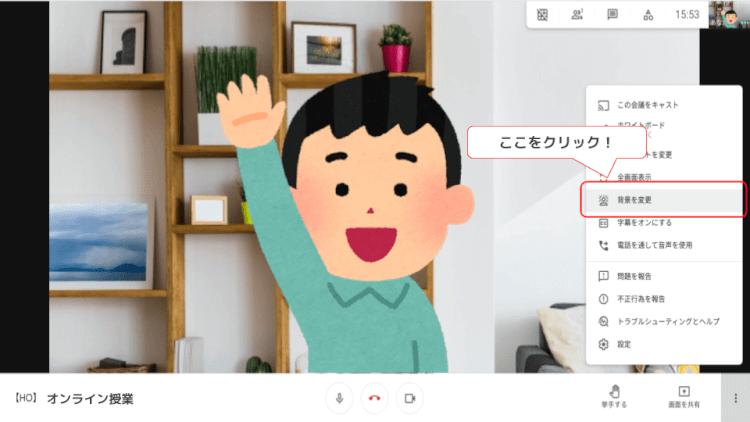 Google Meetの「背景」を変更する