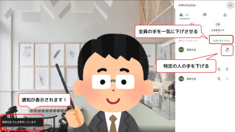 Google Meet の「挙手」で活発な意見交流を図る