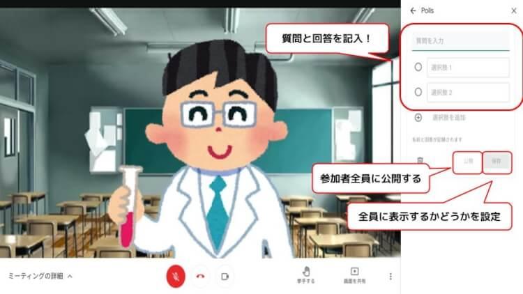 Google Meet の「アンケート」で生徒の学習状況を把握する