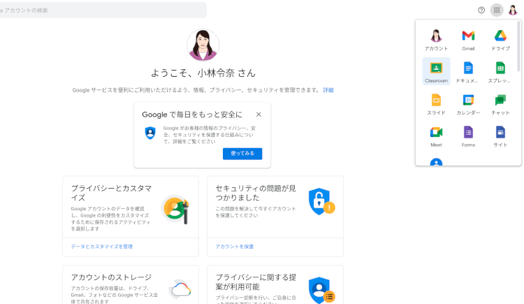 【ステップ図解】Google Classroom でクラスを作成するポイント01
