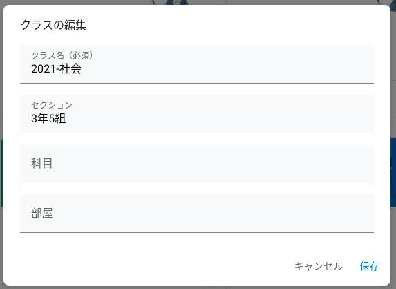 【ステップ図解】Google Classroom でクラスを作成するポイント04