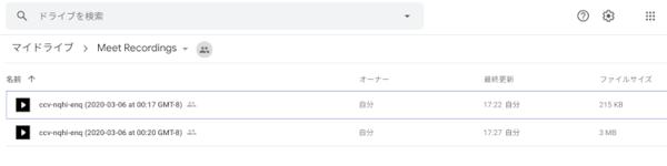 録画したファイルは Google ドライブに保存される 2