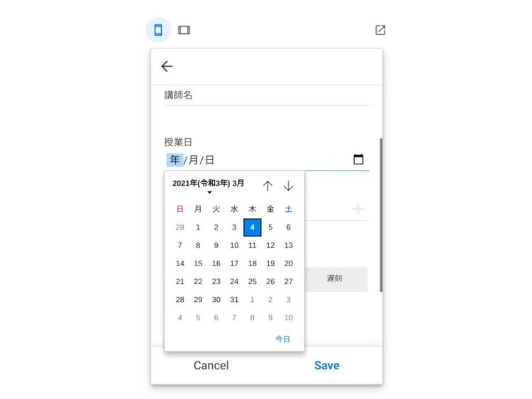 AppSheet でアプリを作る