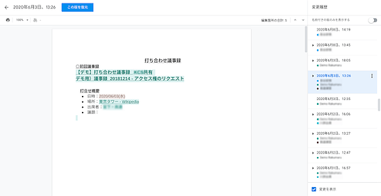 Googleドキュメントって何ができるの?便利な基本機能まとめ