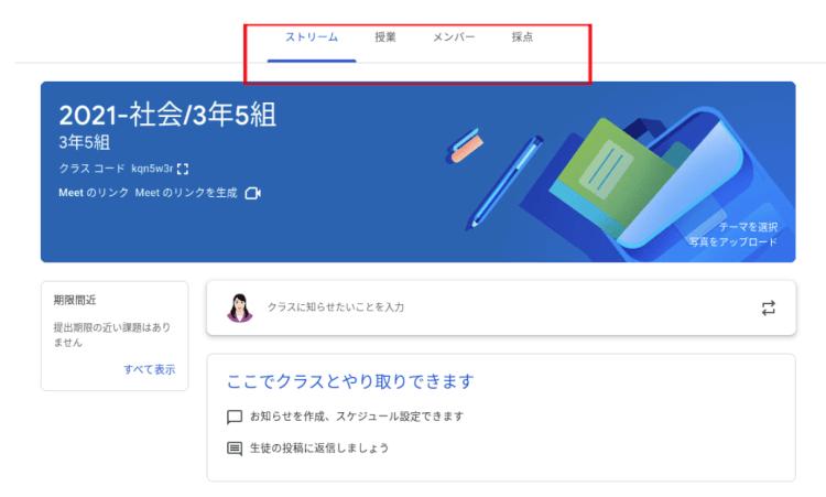 【ステップ図解】Google Classroom のストリームとは?01