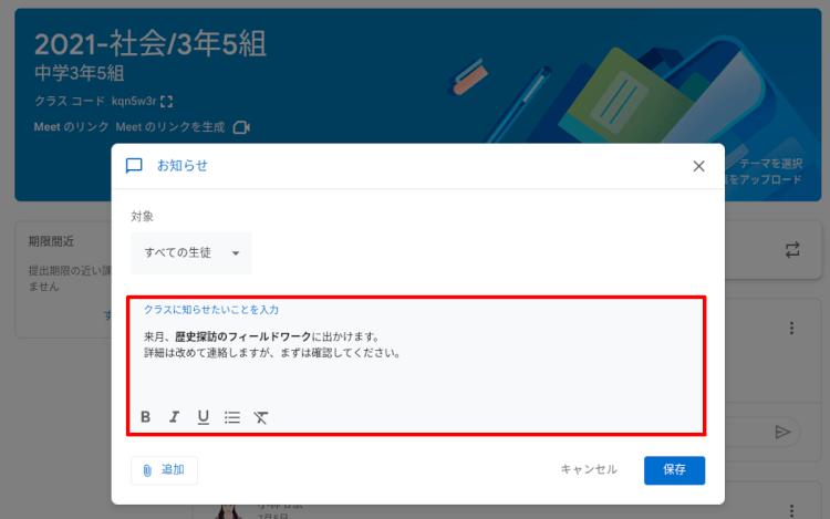 【ステップ図解】Google Classroom のストリームとは?04