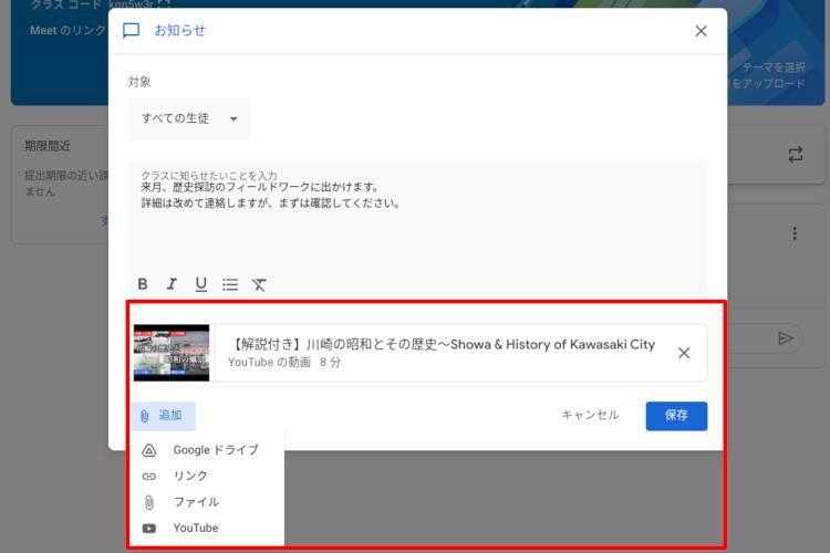 【ステップ図解】Google Classroom のストリームとは?05