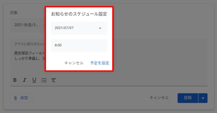 【ステップ図解】Google Classroom のストリームとは?06