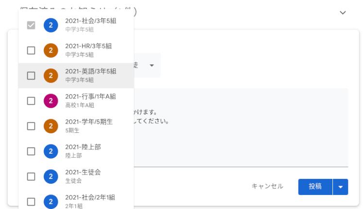 【ステップ図解】Google Classroom のストリームとは?07