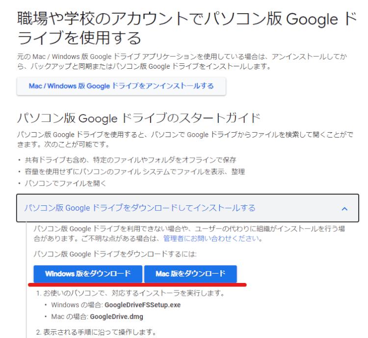 パソコン版 Google ドライブ(旧Google ドライブファイルストリーム)の導入方法